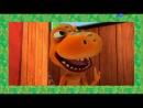 поезд динозавров 1 серия